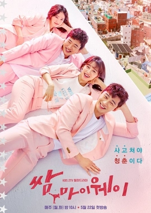 image of drama Fight for My Way (2017) [KDRAMA]